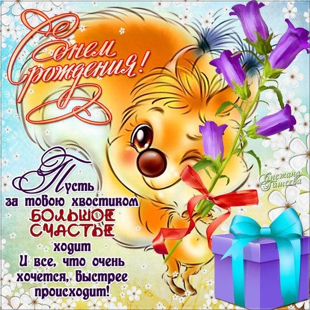 Поздравление с.днем рождения для лучшей подруги