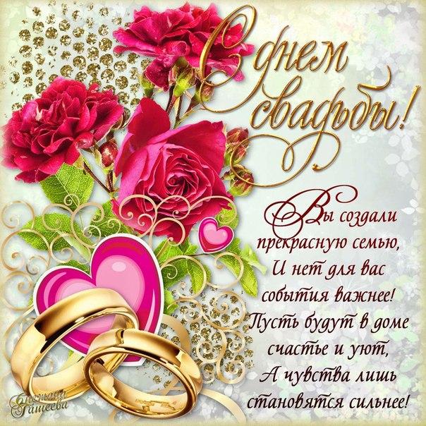 Поздравление с днем свадьбы подруге своими словами - красивые