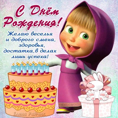 Поздравления с днем рождения машеньки