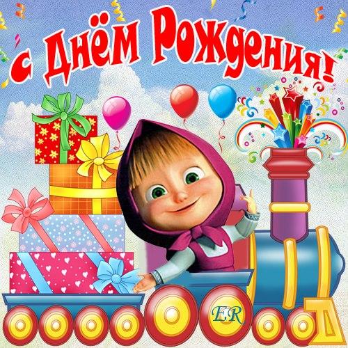 Прикольные картинки детей с днем рождения